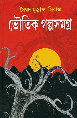 9788183742771: Bhoutik Galposamagra (Bengali)