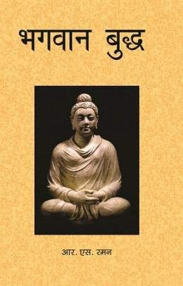 Bhagwan Buddha (in Hindi): R.S. Raman
