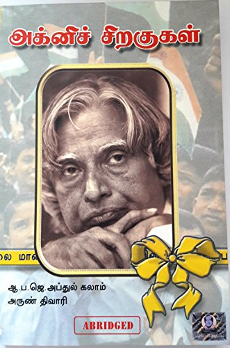 9788184022315: Maanavar Agni Siragugal (Tamil)