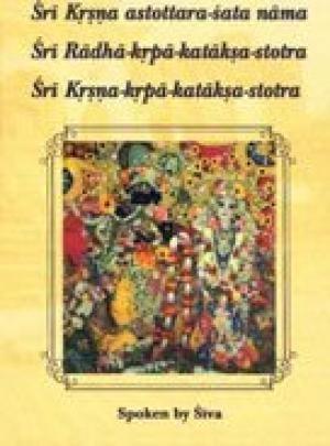 Thousand Names of Sri Sri Radha Krsna: Sri Sanat Kumara