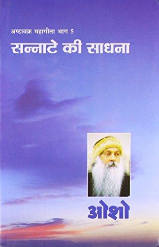 9788184190045: Ashtavakra Mahageeta Bhag V Sannate Ki Sadhna