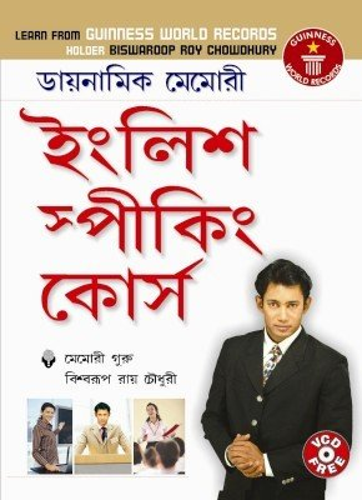 9788184190519: Dynamic Memory: English Speaking Course Bengali