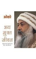 Bhaya Mukt Jiwan (H) Hindi(PB)(In Hindi): Osho