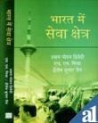 Bharat mein Seva Chhettra (in Hindi): S.K. Jain,S.M. Diwedi,S.N.