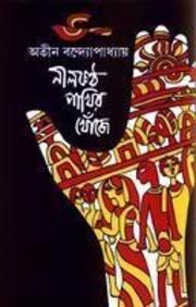 9788184370126: Neelkantho Pakhir Khoje