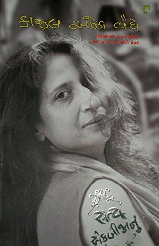 9788184408058: Satya Ekabijanu... (Gujarati Edition)