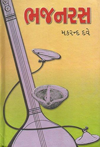 9788184408478: Bhajanras