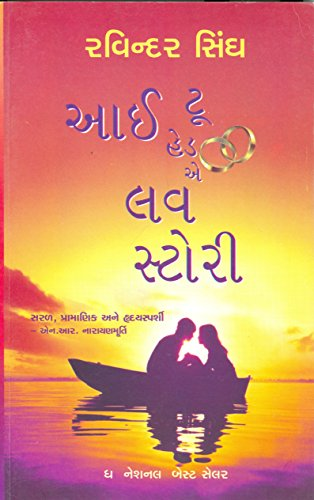 9788184409086: I Too Had a Love Story, Book 1