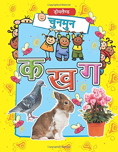 Chunmun Ka Kha Ga (Hindi): Dreamland Publications