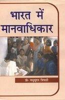 Bharat Main Manavadhikar: Madhusudan Tripathi