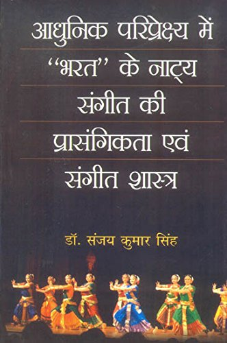 Aadhunik Paripekshya me Bharat ke Natay Sangeet: Singh, Sanjay Kumar