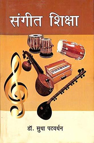 Sangit Shiksha: Patvardhan, Sudha