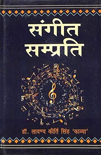 Sangit Samprati: Singh, Lavanya Kirti