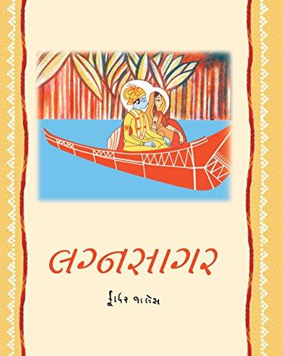 9788184616033: લગ્ન સાગર (Lagn Sagar)
