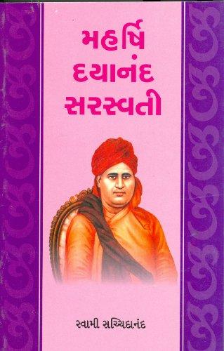 9788184617498: મહર્ષિ દયાનંદ સરસ્વતી (Maharshi Dayanand Saraswati)