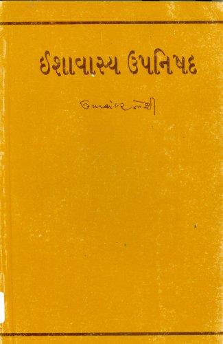 9788184805451: ઇશાવાસ્ય ઉપનિષદ (Ishavasya Upanishad)