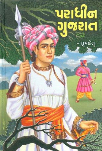 9788184807141: પરાધીન ગુજરાત (Paradhin Gujarat)