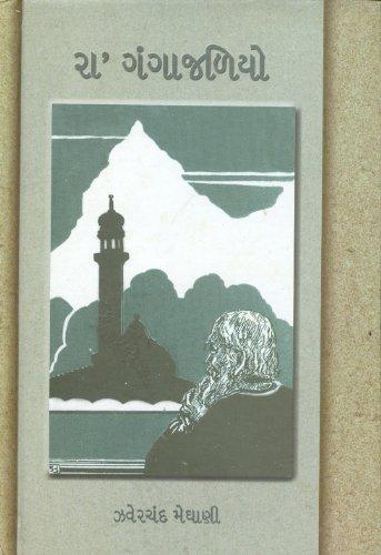 9788184809206: ' (Ra' Gangajaliyo) (Gujarati Edition)