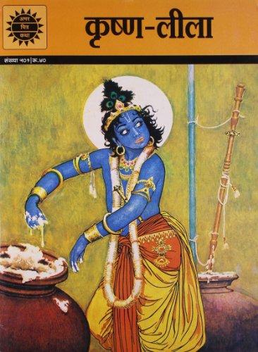 Krishna Leela (Vol. 501) (in Hindi): Amar Chitra Katha
