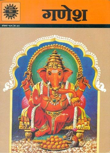 Ganesha (Vol. 509) (in Hindi): Amar Chitra Katha