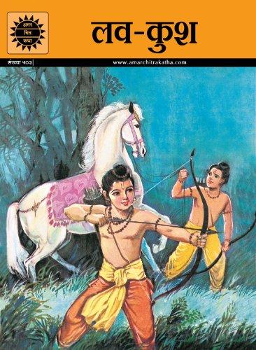 Luv-Kush (Vol. 503) (in Hindi): Amar Chitra Katha