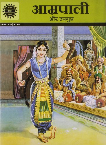 Amrapali (Vol. 635) (in Hindi): Amar Chitra Katha