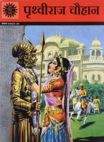 Prithviraj Chauhan (Vol. 604) (in Hindi): Amar Chitra Katha