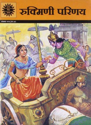 Rukmini Parinaya: Malika Pratapa Chandrakant