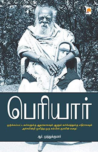 Periyar (Tamil Edition): R. Muthukumar