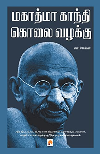Mahatma Gandhi Kolai Vazhakku: Chokkan N.