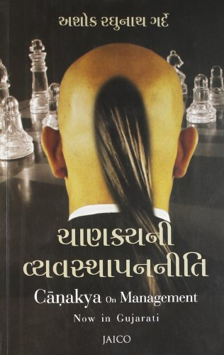 Chanakya on Management (Gujarati): Ashok R. Garde