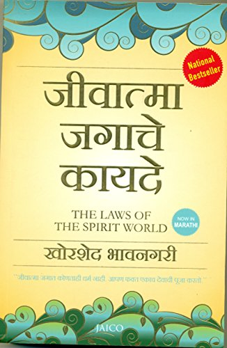 The Laws of the Spirit World (Marathi): Khorshed Bhavnagri