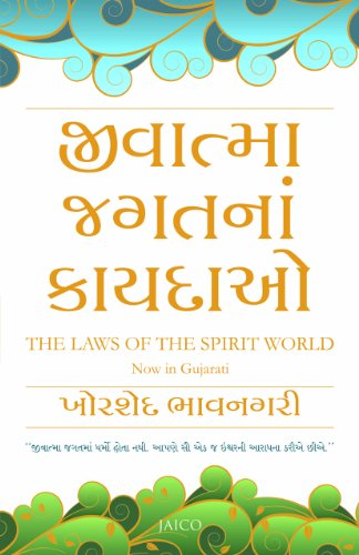 The Laws of the Spirit World (Gujarati): Khorshed Bhavnagri