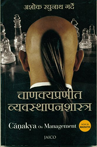 Chanakya on Management (Marathi): Ashok R. Garde