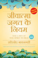 The Laws of the Spirit World (Hindi): Khorshed Bhavnagri