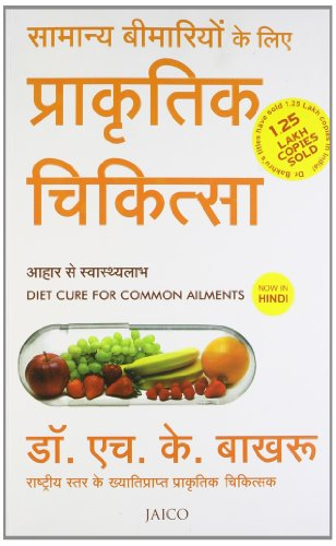 9788184953176: Diet Cure For Common Ailments