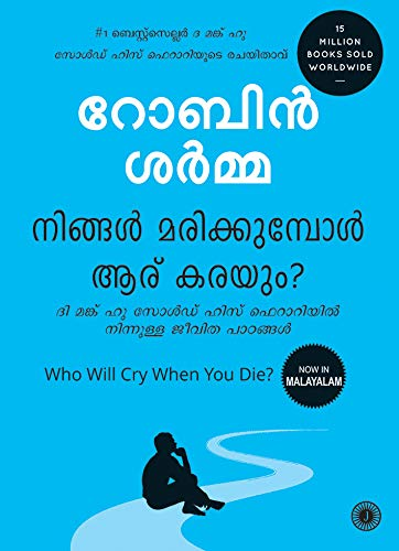 9788184953206: Who Will Cry When You Die ?