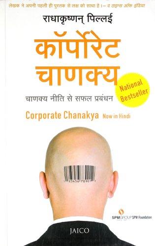 9788184953329: Corporate Chanakya (Hindi)