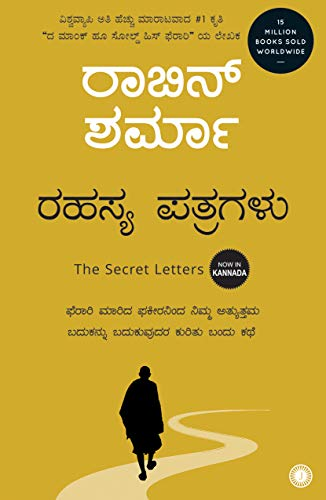 9788184954265: The Secret Letters by Robin Sharma-Paperback
