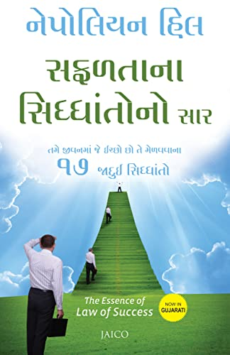 The Essence of Law of Success: Hill Napoleon