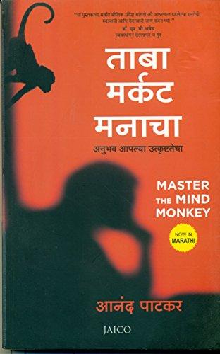 9788184954647: Master the Mind Monkey (Marathi)