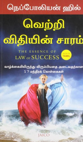The Essence of Law of Success (Tamil): Napoleon Hill
