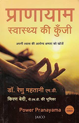 9788184955170: Power Pranayama (Hindi)