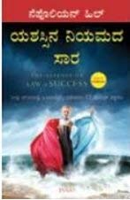 The Essence of Law of Success (Kannada): Napoleon Hill