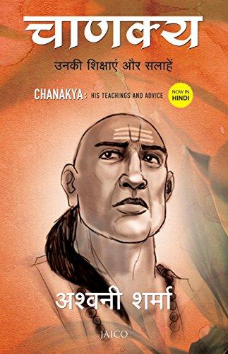 9788184955859: Chanakya : His Teachings And Advice