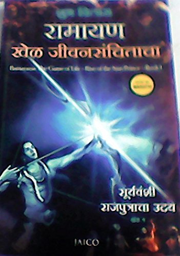 Ramayana: The Game of Life - Book: Shubha Vilas
