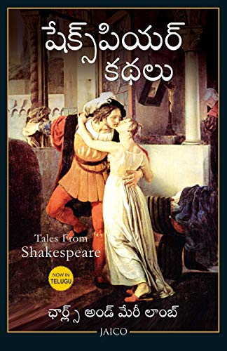 9788184956801: Tales from Shakespeare (Telugu)