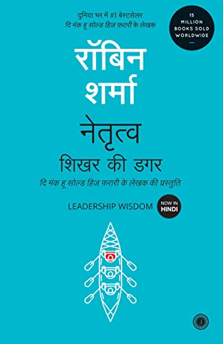 9788184957747: LEADERSHIP WISDOM - HINDI
