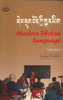 Modern Tibetan Language Volume 1: Losang Thonden
