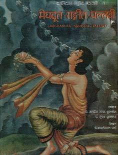 Meghaduta-Sangita-Pallavi: Text, English and Hindi Translation and: Dr J.S. Kulshreshtha,Sushma